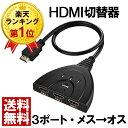 3HDMI to HDMI メス→オス HDMI切替器 セレクター 変換 変換アダプタ 分配器 光デ ...