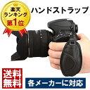 ハンドストラップ グリップストラップ カメラグリップベルト Canon Nikon Pentax S...