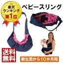 ベビースリング ベビーキャリー 新生児 6カ月用 ピンク ベビー スリング 抱っこひも 子守帯 よこ抱っこ だっこひも 抱っこ紐 赤ちゃん 抱っこ だっこ 育児グッズ ゆりかごキャリー キャリー