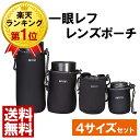 S〜XL お得な4サイズセット 一眼レフ カメラ レンズ ケース ポーチ フック付 カメラバッグ 一 ...