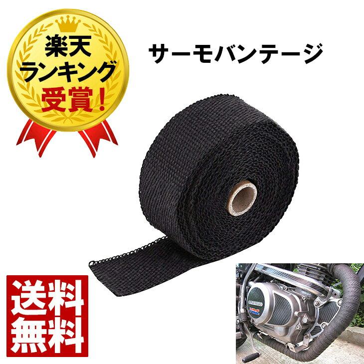 サーモバンテージ耐熱1200度幅5cm長さ5mグラスファイバーブラック黒耐熱布ファイバーマフラーバン