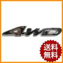簡単貼り付け3D立体ステッカー。4WD金属高級エンブレムエンブレム 4WD 金属 3D立体スッテカー 高級 シール マーク ステッカー ワッペン カー用品 外装パーツ 3D