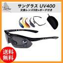 サングラス 偏光 UVカット レンズ5枚付属 UV400 メ...