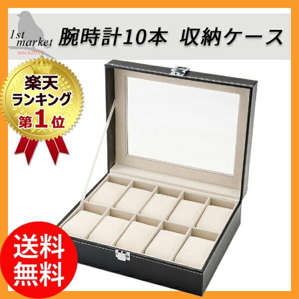 腕時計 収納ケース 10本 収納 スムース調 収納 ケース 腕時計ケース インテリア コレ…...:firstmarket:10001046