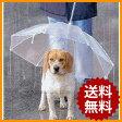 P01Jul16 ペットアンブレラ 犬 傘 犬用 ペット アンブレラ ドッグアンブレラ 直径72cm 小型犬から中型犬まで 散歩 ペット用品 散歩グッズ ペット用 わんちゃん傘 雨対策 犬用傘 雨