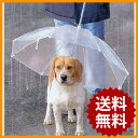 ペットアンブレラ 犬 傘 犬用 ペット アンブレラ ドッグアンブレラ 直径72cm 小型犬から中型犬まで 散歩 ペット用品 散歩グッズ ペット用 わんちゃん傘 雨対策 犬用傘 雨
