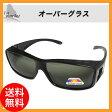 05P01Oct16 オーバーグラス サングラス メガネ 眼鏡の上からかけられる 偏光 ブラックスモーク UVカット クリア 偏光サングラス ドライブ 釣り スポーツ スノーボード バイク アウトドア 偏光グラス めがね