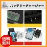 05P27May16 LCDスクリーン付 端子スライド型 マルチバッテリーチャージャー 充電器 バッテリーチャージャー マルチバッテリー 充電 スマホ デジカメ GPS ゲーム機 電池 マルチバッテリー充電器 バッテリー