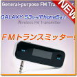 05P28Sep16 3.5mm ミニプラグ 車載 FMトランスミッター iPhone5 iPod USB スマホ用 トランスミッター 車載用 iPhon カーAV GALAXY Android スマートフォン 携帯電話 MP3 カーアクセサリー オーディオ 液晶 LCD