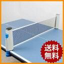 ポータブル 卓球ネット 卓球 セット 家庭用 ロール 練習 練習器具 ピンポン ピンポン用品 卓球用