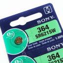 ソニー SONY ボタン電池 使用期限2021年7月 [AO-SR621SW-364/1個] 【Vivi cancam愛用のエビちゃんモデル の電池交換用】 【メール便送料168円】