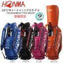 本間ゴルフ(ホンマ) 9型(5.6kg)ツアーワールド '17 トーナメントプロモデルキャディーバッグ CB-1701[HONMA TOUR WORLDCADDIE BAG CB1701]