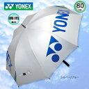 ヨネックス プロモデル日傘/雨傘兼用 パラソル (80cm)GP-S71(シルバー/ブルー)