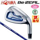 【訳あり】【レディース】本間ゴルフ(ホンマ)ビジール 525 レディースアイアン 8本組(