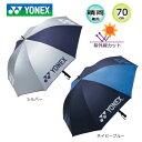 ヨネックス 日傘/雨傘兼用ワンタッチオープン式パラソル (7...
