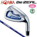 【レディース】本間ゴルフ(ホンマ)ビジール 525 レディースアイアン 8本組(#5-#10.#11