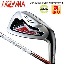 本間ゴルフ(ホンマ) アメージングスペック2単品アイアン (5i、AW、SW)AMAZING SPEC F&Fカーボンシャフト[HONMA AMAZING SPEC 2 IRON(5i、AW、SW) AMAZING SPEC F&F SHAFT]