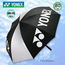 ヨネックス日傘/雨傘兼用 パラソル (80cm)GP-S61(ブラック/シルバー)