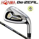 本間ゴルフ(ホンマ)ビジール 525 アイアン6本組( 6- 10. 11)ビジール専用 ヴィザード カーボンシャフト HONMA Be ZEAL 525VIZARD for Be ZEAL SHAFT