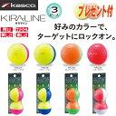 【プレゼント付き】キャスコ キラ ライン ゴルフボール 10球プラス2球プレゼント[KASCO KIRA LINE ]