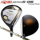 本間ゴルフ(ホンマ/HONMA) ベレス S-06 フェアウェイウッド アーマック X 47 3Star★★★カーボンシャフト
