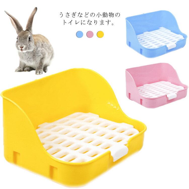 うさぎモルモットトイレ小動物のトイレ清潔ペット用品四角形取り外し簡単衛生用品ウサギハムスター用小動物