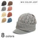 ショッピングニット帽 ニット メンズ レディース つば付ニット 帽子 ジープ ミックスカラージープ ぼうし 秋 冬 防寒 あたたかい EB AW