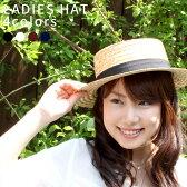 カンカン帽 レディース かんかん帽 シンプルで合わせやすい! 巻きのリボンがアクセント! 2色展開 普段のコーデに夏らしさをプラス!麦の質感が夏を感じさせます帽子 SG SS