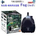 ショッピング加湿器 ゼンスイ Fog(フォグ) 爬虫類・植物用加湿器