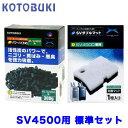 コトブキSV4500用交換ろ過材標準セット新着水槽/熱帯魚/