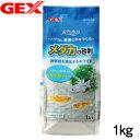 GEX メダカの砂利 パールホワイト 1kg【水槽/熱帯魚/...