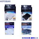 コトブキSV9000用交換ろ過材標準セット新着水槽/熱帯魚/