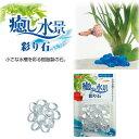 GEX癒し水景彩り石クリアカラー水槽/熱帯魚/観賞魚/飼育生