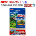 GEX ベストサンド 1.5L【水槽/熱帯魚/観賞魚/飼育】...
