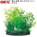 GEX 癒し水景 MIXプランツ L ロタラ【水槽/熱帯魚/...
