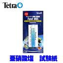 テトラテスト試験紙亜硝酸塩水槽/熱帯魚/観賞魚/飼育生体通販