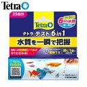 テトラテスト6in1試験紙(淡水用)水質検査試験紙水質検査薬