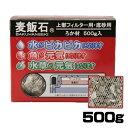 ソネケミファ  麦飯石 ろか材(500g x 1)【水槽/熱...