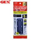 GEXスリムフィルター交換ろ過材スポンジカセット水槽/熱帯魚