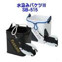サンライン 水くみバケツIII (SB-515)(水くみ)