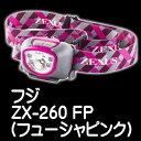 《富士灯器》 ZEXUS(ゼクサス)LEDヘッドライト ZX-260FP(フューシャピンク)(フジ ランプ 灯具)