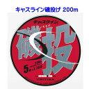 《ユニチカ》 キャスライン磯投げ 200m 4号〜6号(ミチイト ライン フカセ ナイロン 遠投)