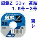 【メール便可】《東レ》 銀鱗Z 50m連結 1.5号〜3号(ライン ナイロン ミチイト)