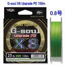 дшд─двд▀ббG-soul X8 Upgrade PE 0.8╣ц 150mб┌е═е│е▌е╣▓─б█б╩е▀е┴еде╚ббещедеєббPEббеыевб╝ббе╕еоеєе░ббеиеоеєе░б╦