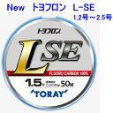 東レ New トヨフロン L-SE 1.2号〜2.5号 50m(ハリス ライン フカセ フロロ)