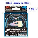 YGKббX BRAID UPGRADE X4 200m 0.6╣ц 0.8╣ц 1╣ц 1.2╣ц 1.5╣ц 2╣цб┌е═е│е▌е╣▓─б█б╩дшд─двд▀ббе▀е┴еде╚ббещедеєббPEббеыевб╝ббе╕еоеєе░ббеиеоеєе░б╦
