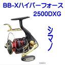 【送料無料!】 《シマノ》 13BB-X ハイパーフォース 2500DXG(HYPER FORCE レバーブレーキ リール 磯釣り LB LBブレーキ  BBXハイパーフォース)