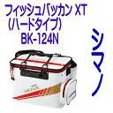 《シマノ》フィッシュバッカン XT(ハードタイプ) BK-124N  45cm(トーナメントバッカン 活かしバッカン ライブウェル)