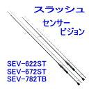 《スラッシュ》センサーヴィジョン SEV-782TB SLASH SENSOR VISION アジングロッド