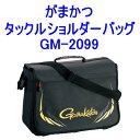《がまかつ》タックルショルダーバッグ GM-2099 (フィッシングバッグ)